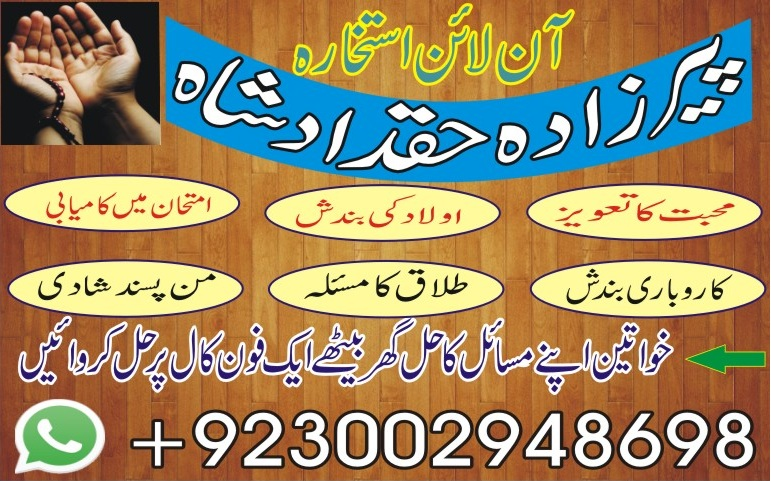 FREE ONLINE DUA FREE ONLINE DUA FOR LOVE MARRIAGE